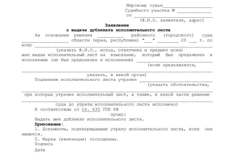 Заявление в банк о взыскании по исполнительному листу образец